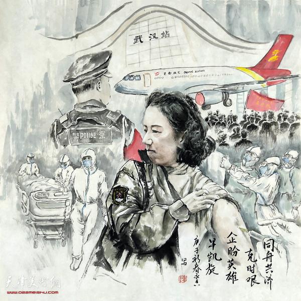 李永香作品:《同舟共济克时艰  企盼英雄早凯旋》中国画