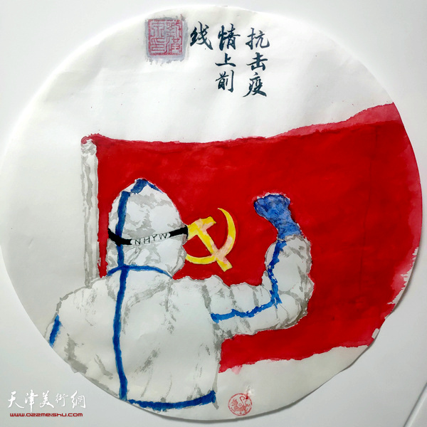 刘洪权作品:《抗击疫情上前线》中国画