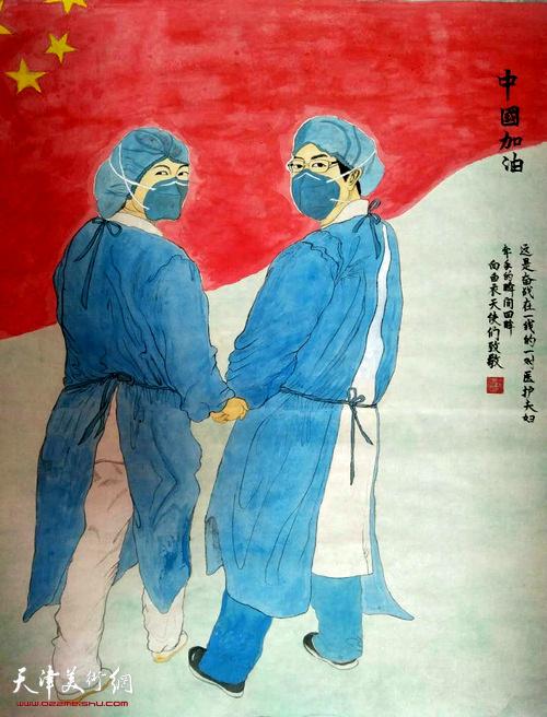 王克闯作品:《中国加油》中国画