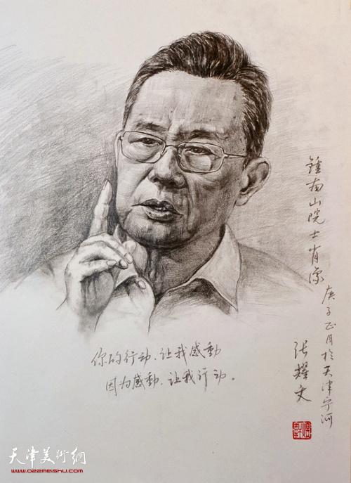 张耀文作品:《致敬钟南山院士》 素描