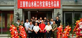 高清图:王慧智工作室师生作品展在天津展出