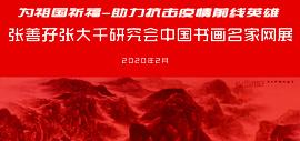 """""""助力抗击疫情前线英雄""""张善孖张大千研究会中国书画名家网展"""