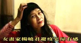 女画家杨晓君避疫宅屋有感:逗哏儿的天津人说的相声