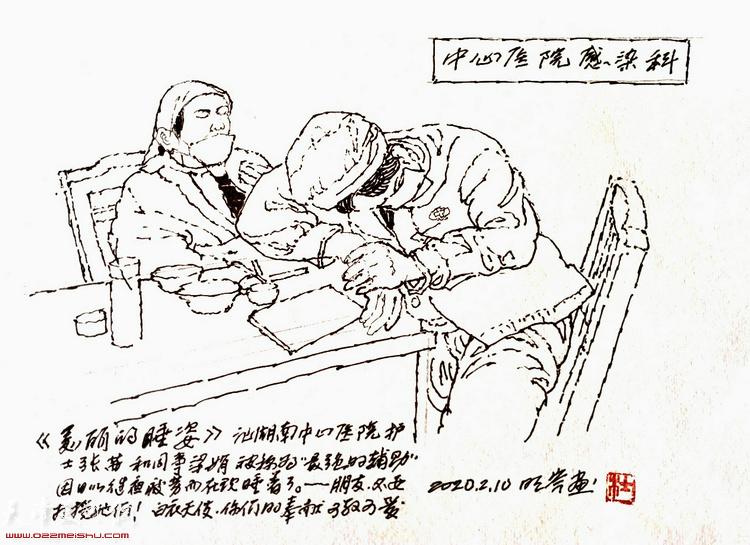 杜明岑组画之:《美丽的睡姿》