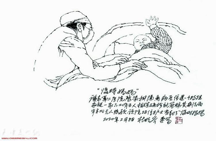 杜明岑组画之:《临时妈妈》