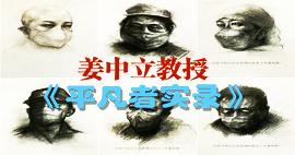 众志成城、抗击疫情——天津美术学院教授姜中立作品《平凡者实录》
