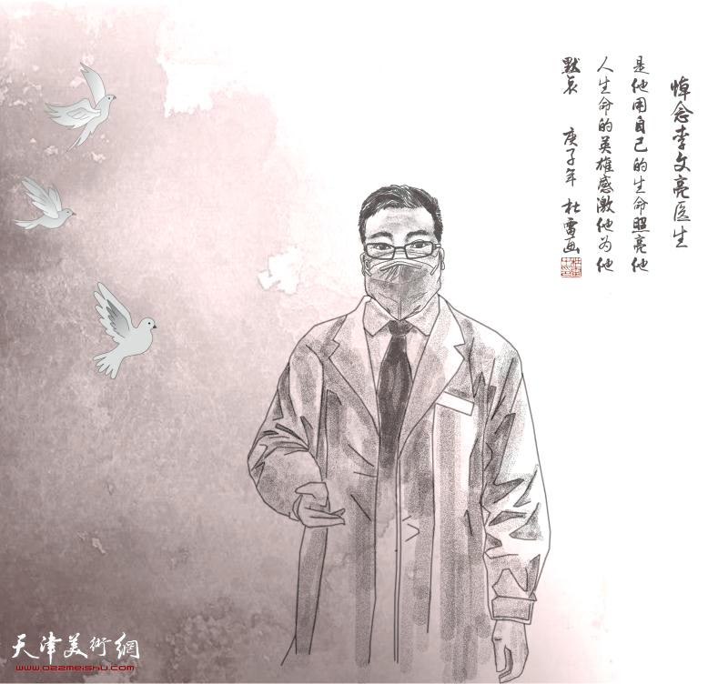 艺术家杜雷作品:《悼念李文亮医生》