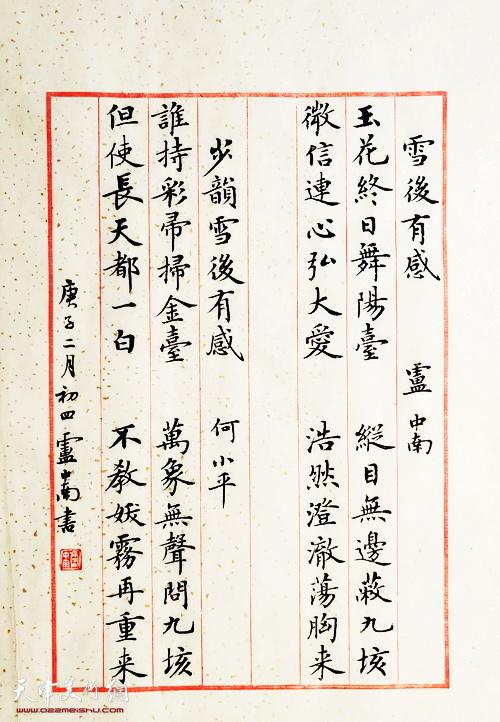 卢中南书法