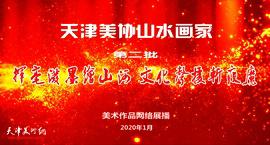 科学防控 阻击疫情—天津美协山水画家第二批作品网络展播
