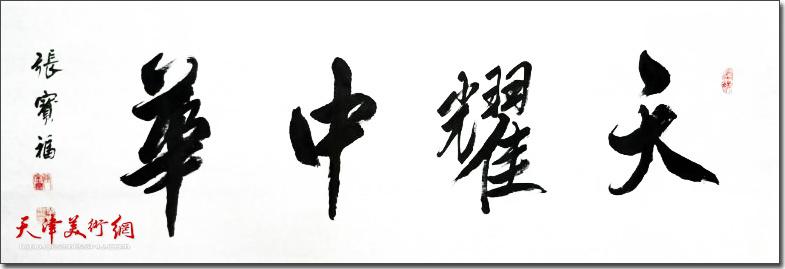 张宝福作品《天耀中华》