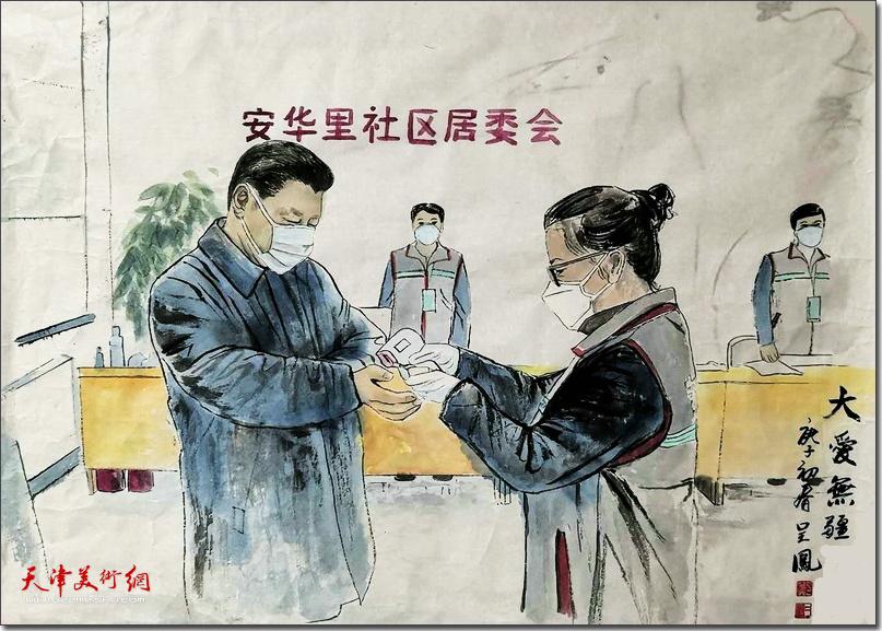 郑二凤作品《大爱无疆》