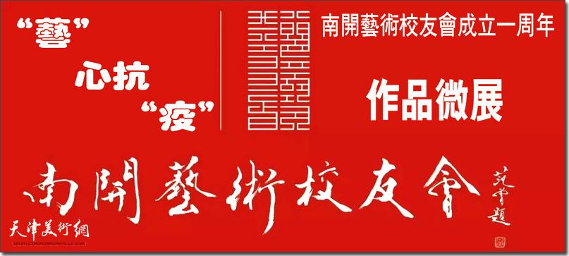 """""""艺""""心抗""""疫""""——南开艺术校友会成立一周年作品微展"""