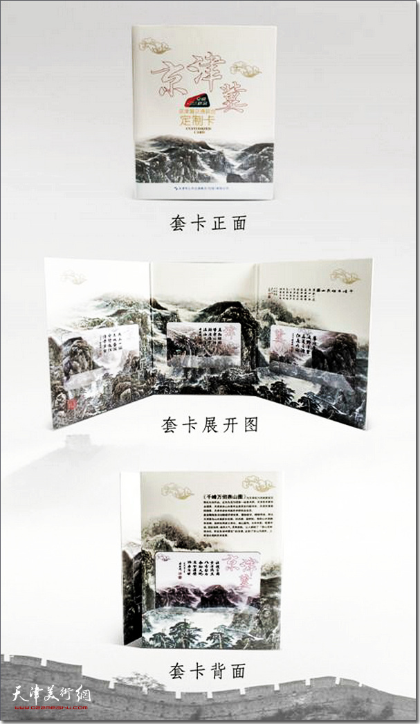印有皮志刚先生作品《千峰万仞燕山图》的京津冀主题卡。