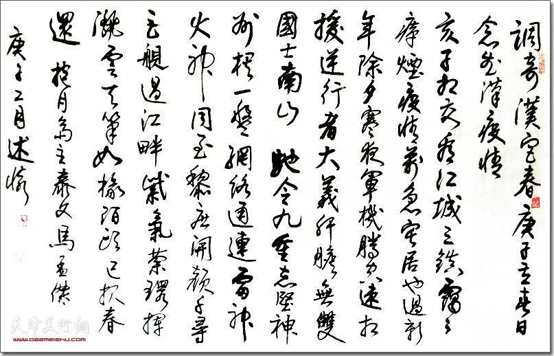 马孟杰战疫作品:《汉宫春:庚子立春》