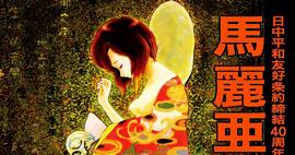 """""""吉光凤羽·马丽亚绘画展""""在日本东京RBA国际美术馆开幕"""