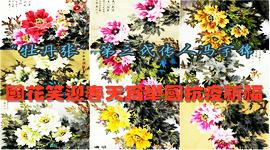 """津门""""牡丹张""""第三代传人冯字锦为举国抗疫祈福 笔下国花之美笑迎春天"""