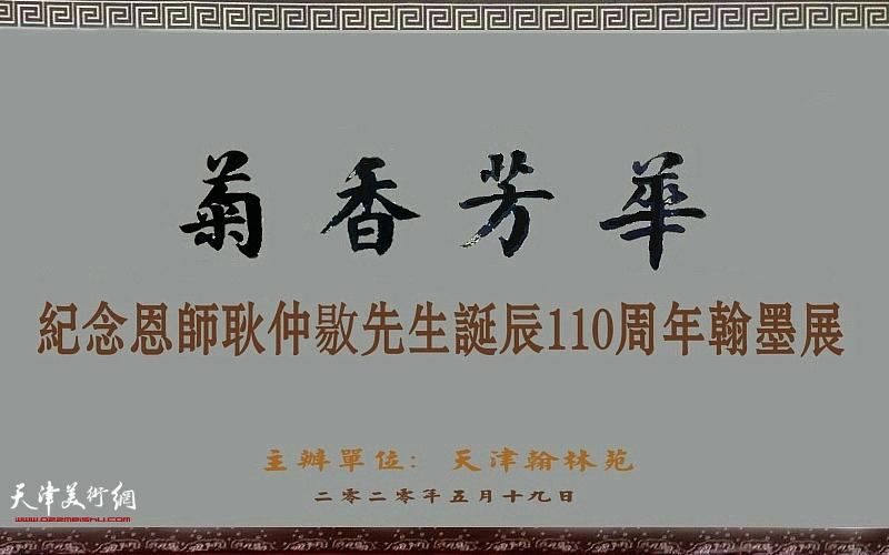 菊香芳华——纪念恩师耿仲敭先生诞辰110周年翰墨展