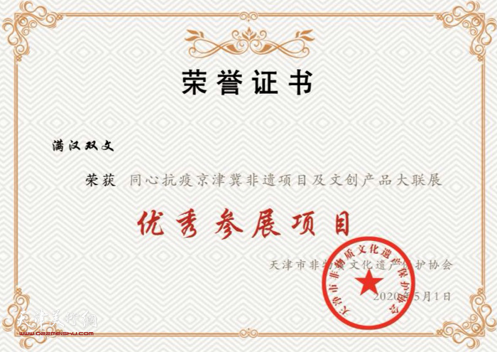 天津市非物质文化遗产保护协会向振海一家三代颁发荣誉证书。