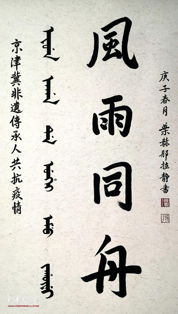 著名书法家叶赫那拉·振海向天津市非物质文化遗产保护协会捐赠作品