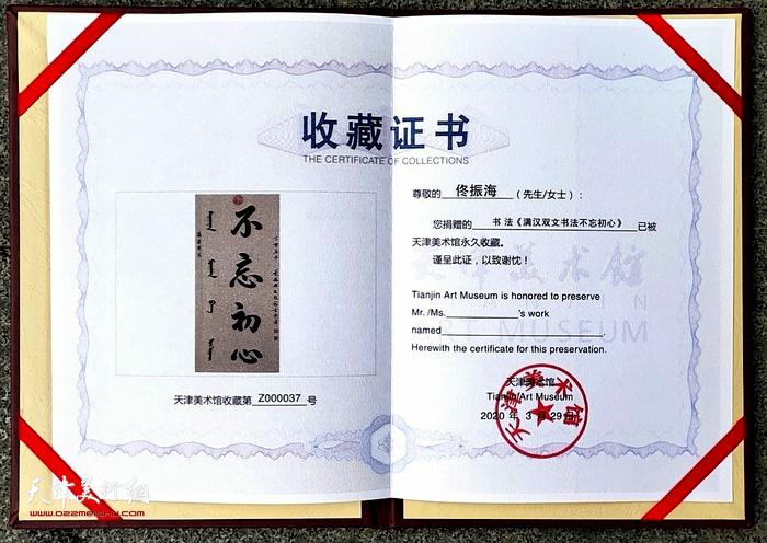 天津美术馆向振海一家三代颁发荣誉证书。