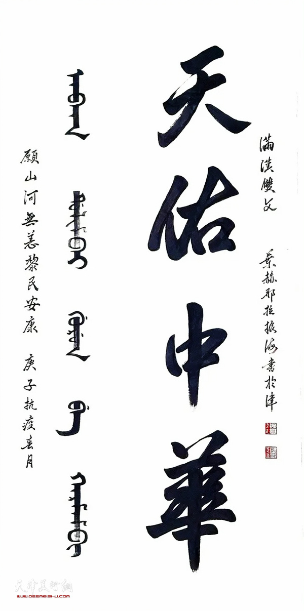 振海向天津市律师协会捐赠作品