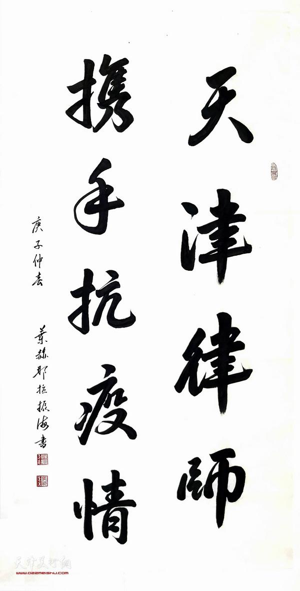 振海向天津市律师协会捐赠作品。