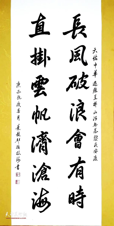 """著名书法家叶赫那拉·振海""""抗疫""""书法作品"""