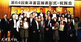 叶赫那拉·振海参加第64回东洋书艺展