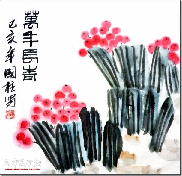 刘国柱作品:万年长青