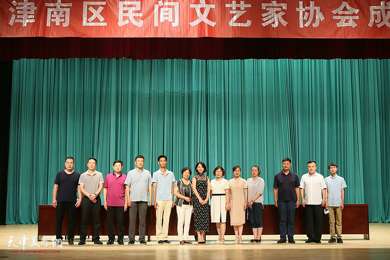 津南区民间文艺家协会成立大会
