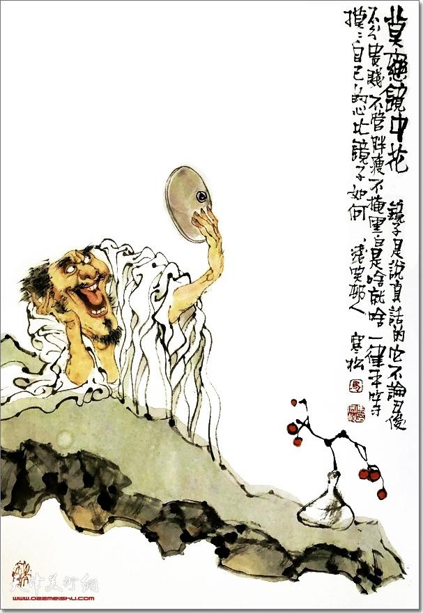 马寒松作品:莫恋镜中花