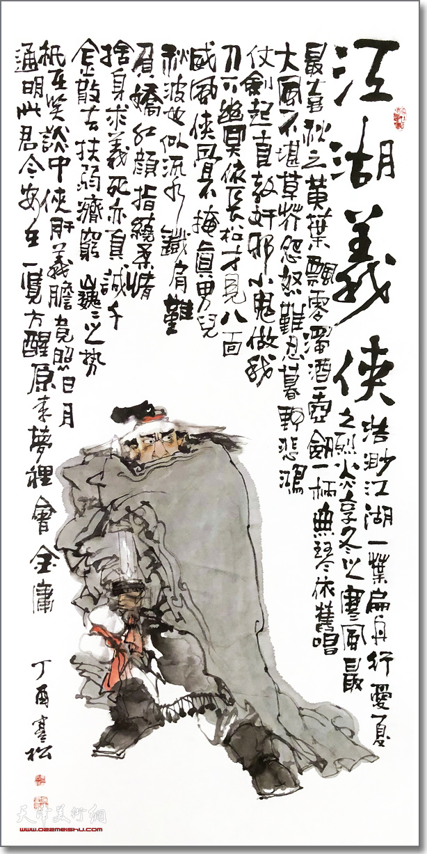 马寒松作品:江湖义侠