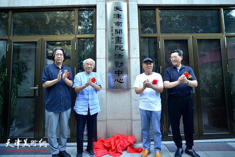 姬俊尧、李毅峰、纪振民、张霁星一起为南开画院活动中心揭牌。