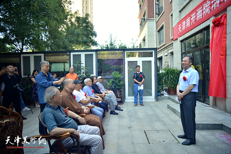 朝华园天津南开画院活动中心揭牌仪式现场。