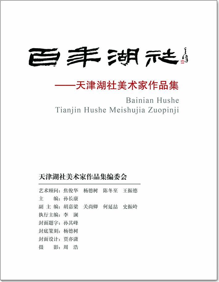 《百年湖社-天津湖社美术家作品集》书影