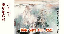 庚子年吉祥·著名山水画家陈钢2020年历