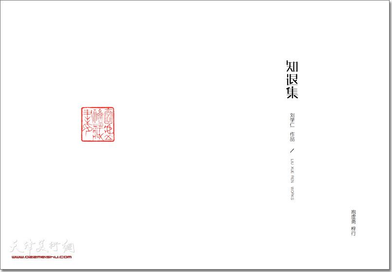 刘学仁先生《知退集》书影