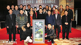 程亚杰、刘学仁合作的新书《彩色的梦语》在天津首发