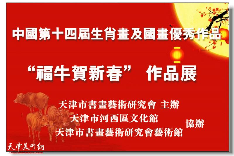 """中国第十四届生肖画及国画优秀作品展——""""福牛贺新春""""作品展开始征稿"""