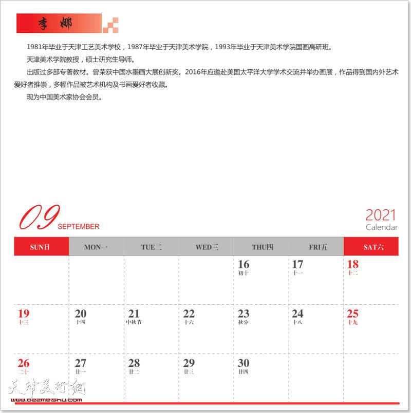 津门女书画家研究院2021农历辛丑年台历