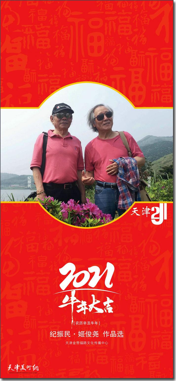 2021牛年大吉——纪振民、姬俊尧作品选