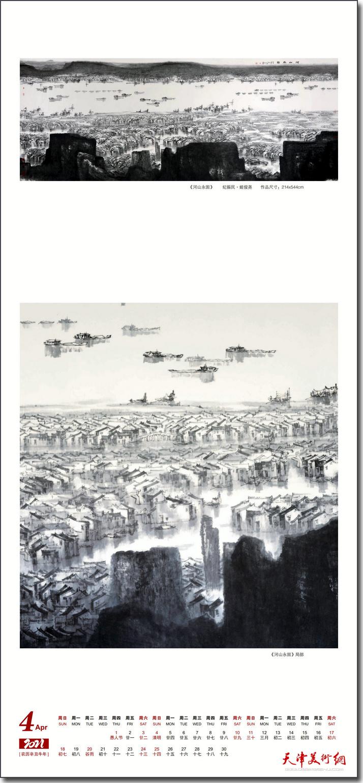 纪振民、姬俊尧作品:《河山永固》