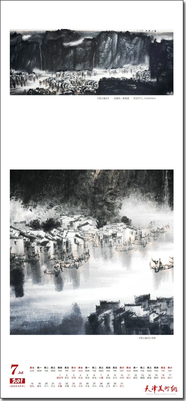 纪振民、姬俊尧作品:《苍山逸水》