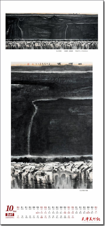 纪振民、姬俊尧作品:《山河颂》