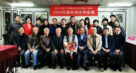2020天津著名山水画家纪振民师生作品展在画讯俱乐部举行