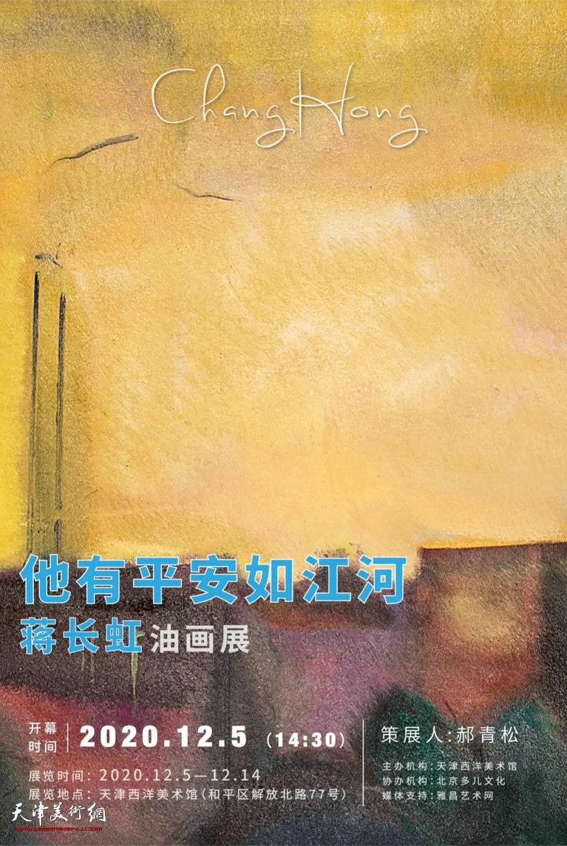 蒋长虹艺术作品