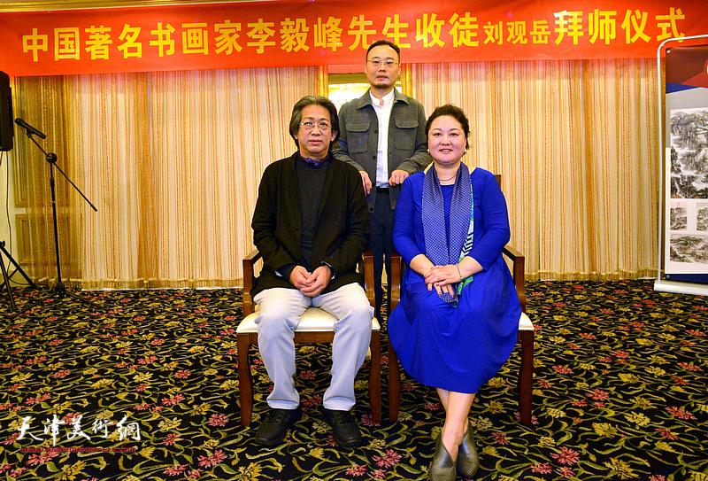 师傅李毅峰、师母赵星与刘观岳在拜师仪式上。