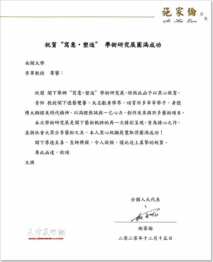 写意·塑造——李军教授学术研究展