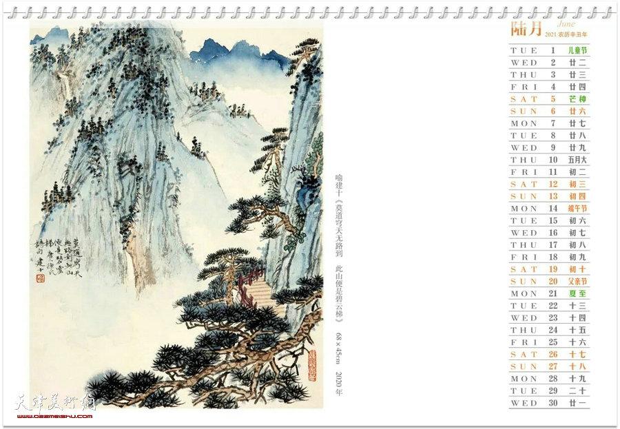 2021年辛丑吉祥——喻建十山水画作品