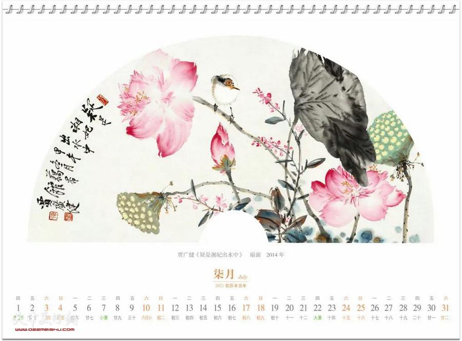 2021年辛丑吉祥——霍春阳花鸟画作品